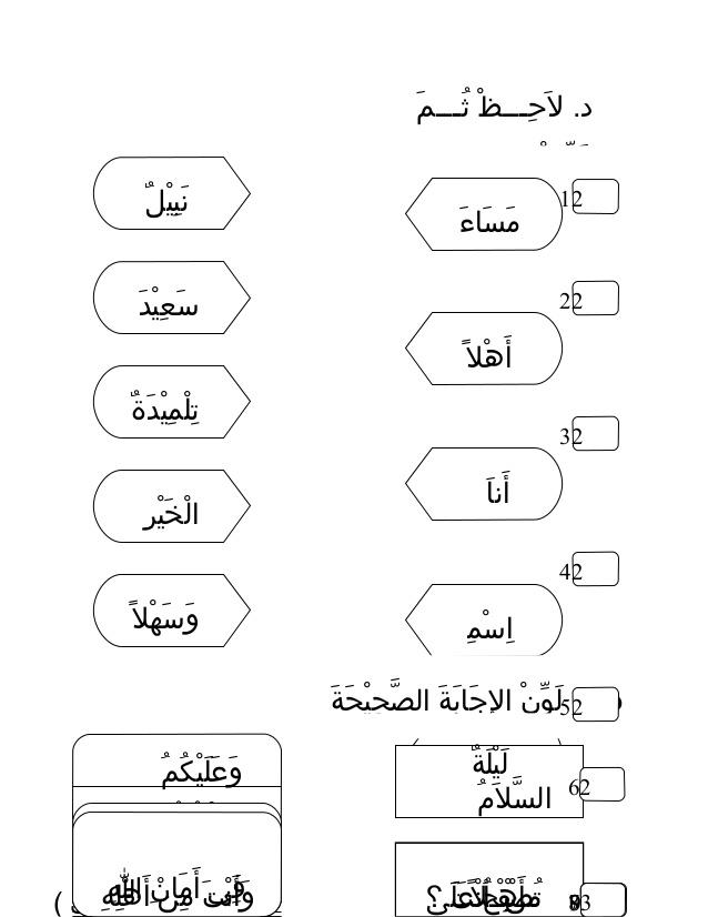 Download Rpt Bahasa Arab Tahun 1 Hebat Soalan Bahasa Arab Tahun 4 Skoloh