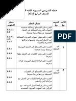 Download Rpt Bahasa Arab Tingkatan 3 Bermanfaat Kuiz Bahasa Arab Bulan Bahasa Of Kumpulan Rpt Bahasa Arab Tingkatan 3 Yang Boleh Di Muat Turun Dengan Cepat