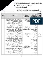 Download Rpt Bahasa Arab Tingkatan 3 Menarik Teknik Menyusun Ayat Bahasa Arab Doc Skoloh