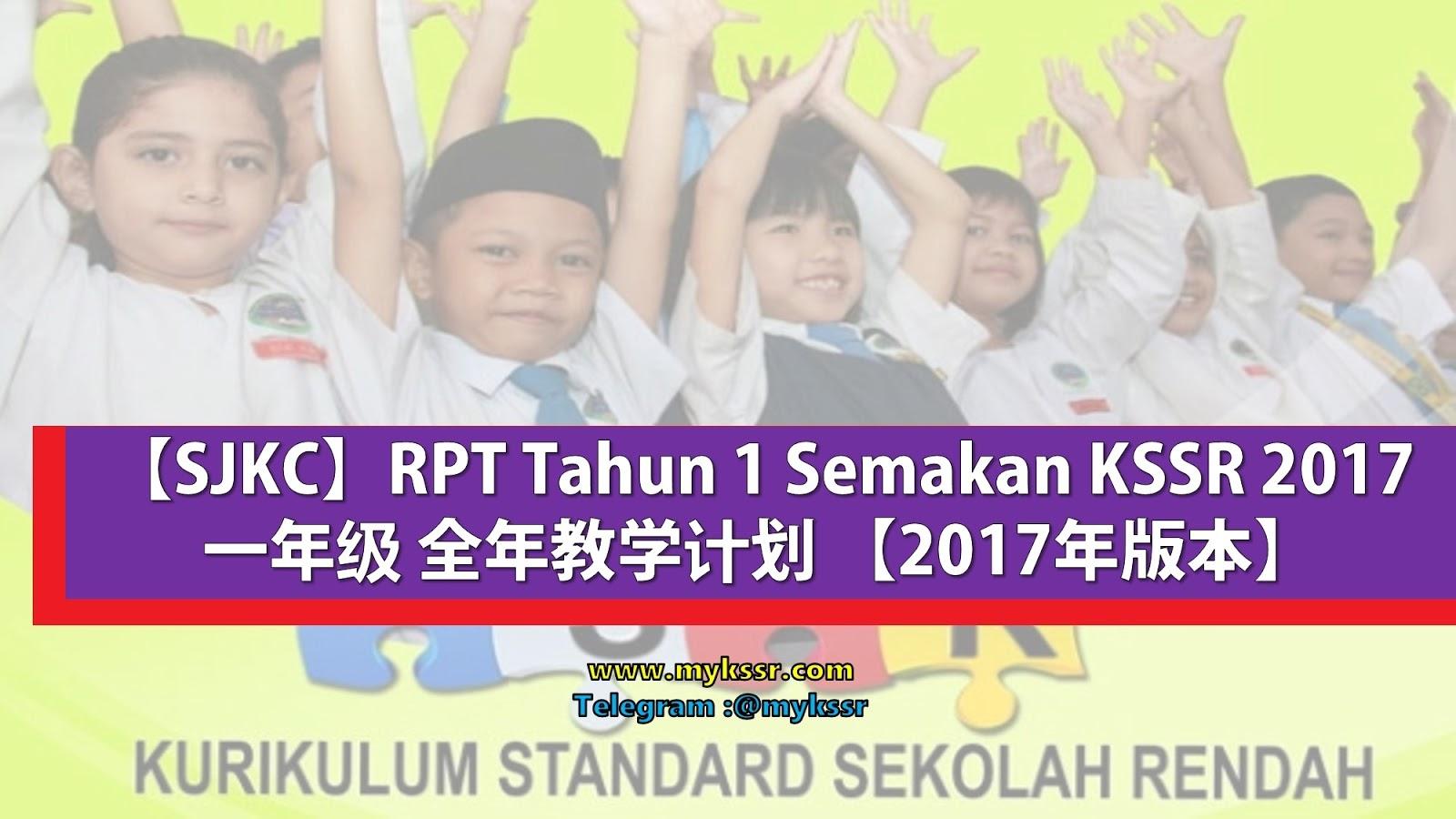 Download Rpt Bahasa Melayu Tahun 1 Bermanfaat Sjkca Rpt Tahun 1 Semakan Kssr 2017 Mykssr Com Of Kumpulan Rpt Bahasa Melayu Tahun 1 Yang Boleh Di Cetak Dengan Segera