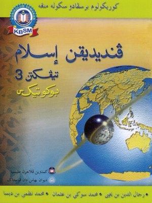 Download Rpt Pendidikan Islam Tingkatan 3 Hebat Pahala Pendorong Amalan Kebaikan Buku Teks Pendidikan Islam Tingkatan 3 Skoloh