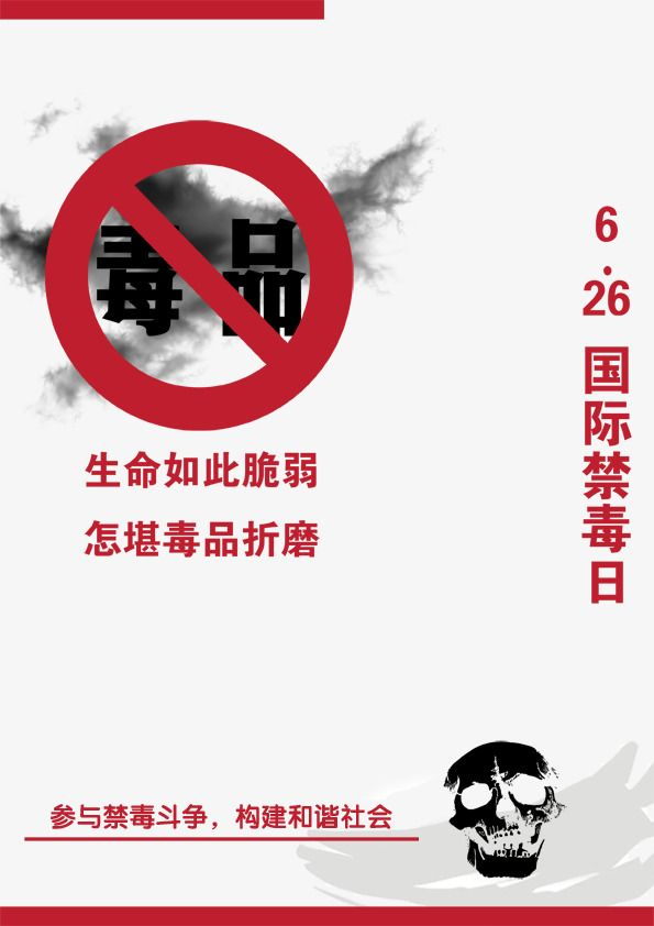 anti narkoba iklan layanan masyarakat gambar percuma png dan psd