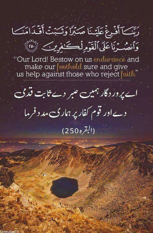 dua to overcome disbelievers allah pinterest palestine quran and islam