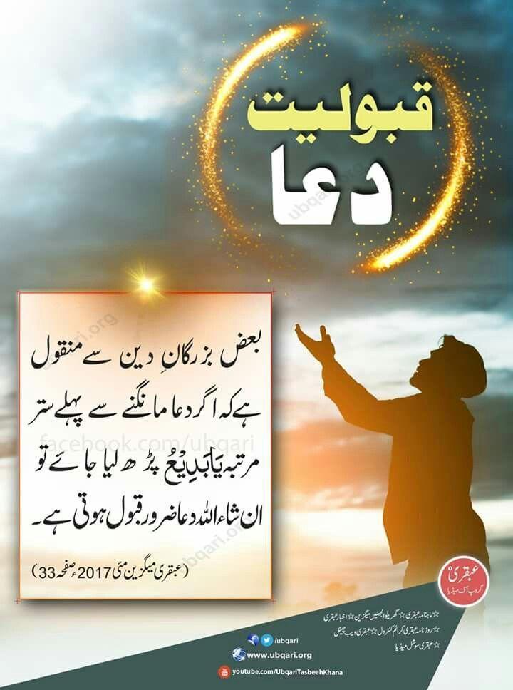islamic prayer islamic dua islamic quotes duaa islam islam quran islamic
