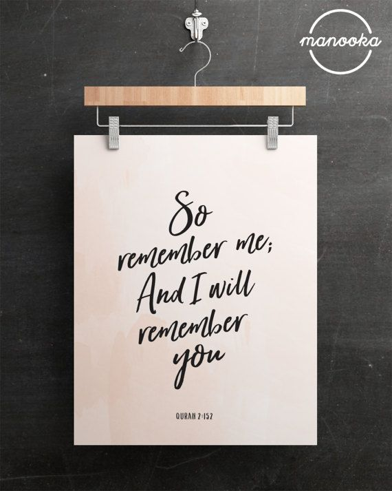 so remember me and i will remember you minimalist quran quote poster 16x20 8x10 a3 a4 islamic wall d
