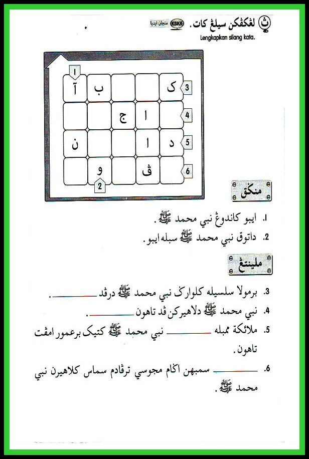 teka silang kata pendidikan islam tahap 1 terbaik islam itu indah kuiz silang kata