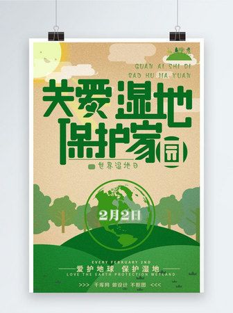 poster lingkungan hari lahan basah dunia psd poster hari wetland sedunia psd