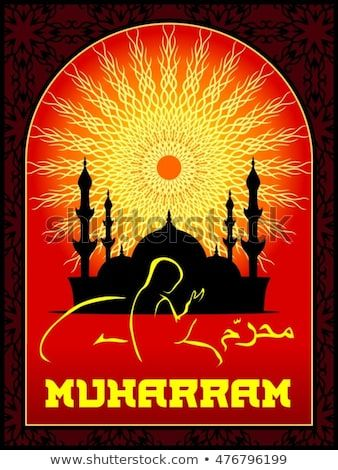 islamic poster banner or card design red background with orange yellow sun mosque silhouette and inscription muharram vector