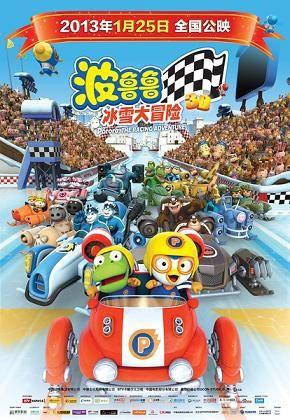 pororo 2c the racing adventure poster jpg