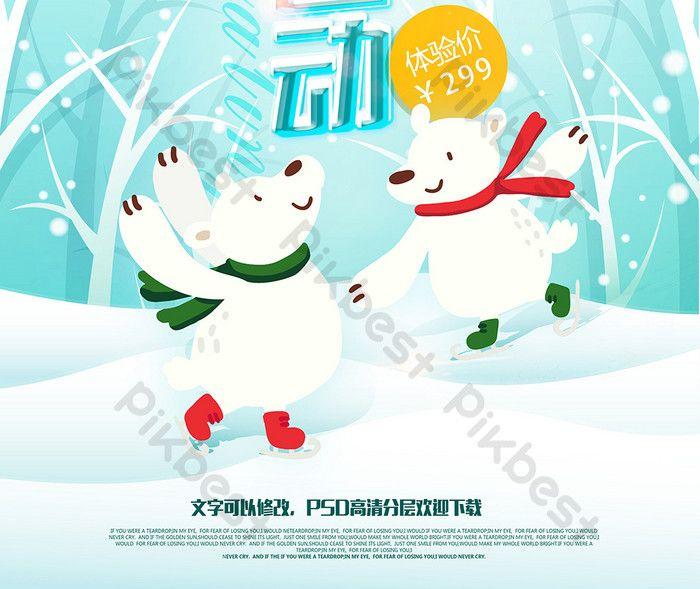 desain poster kreatif skating sport segar