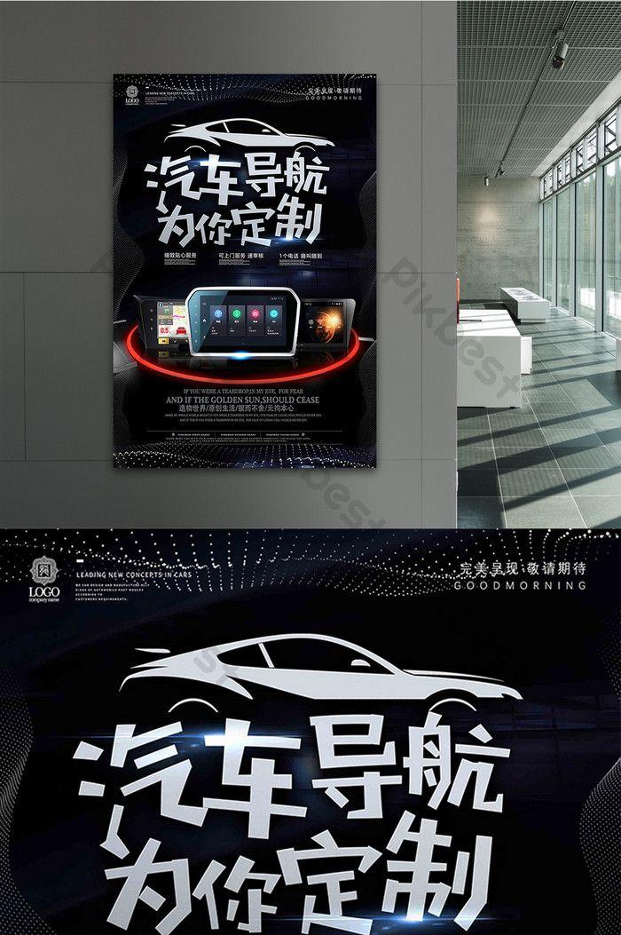 Poster Kreatif Baik Reka Bentuk Poster Promosi Kreatif Kereta Templat Psd Percuma Muat