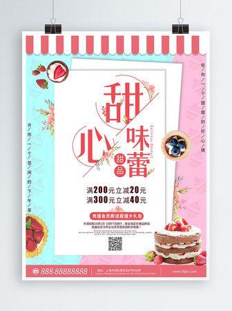 poster promosi pencuci mulut kuih sederhana dan comel psd